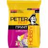 Почвогрунты Peter Peat