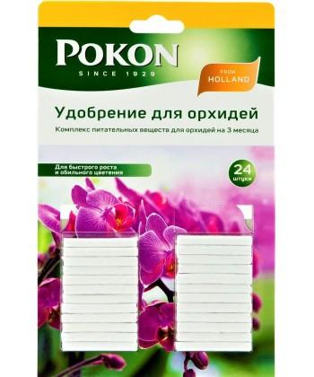 Удобрение для орхидей (Pokon), палочки 24шт