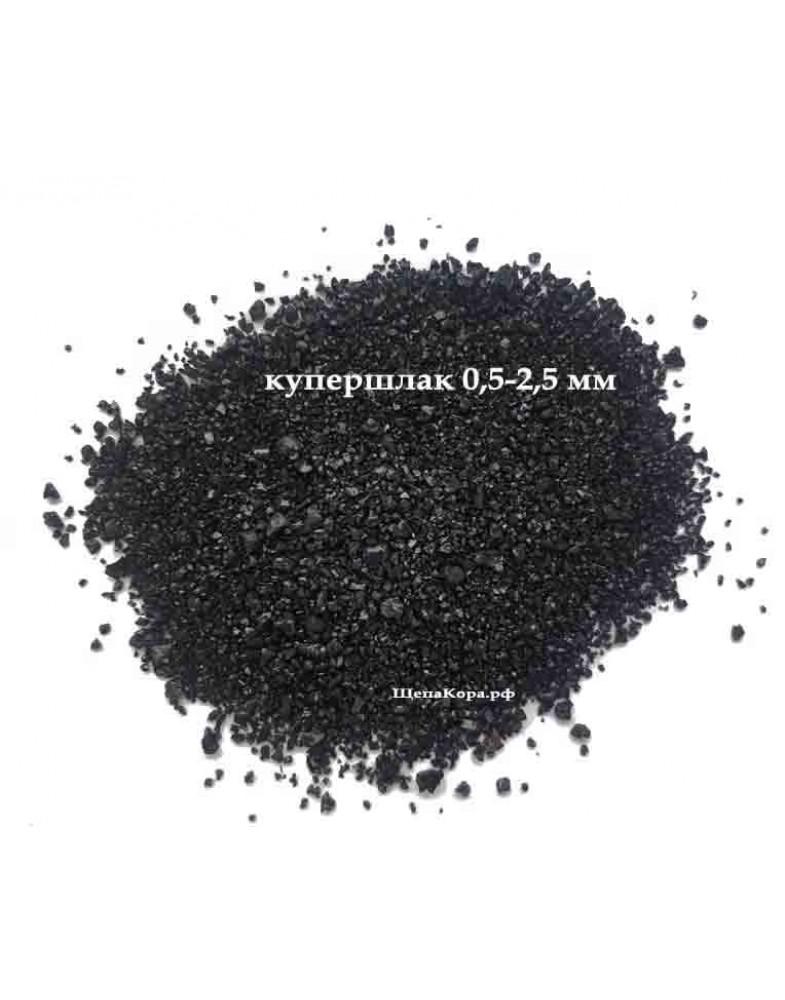 Купершлак 0,5-2,5 мм
