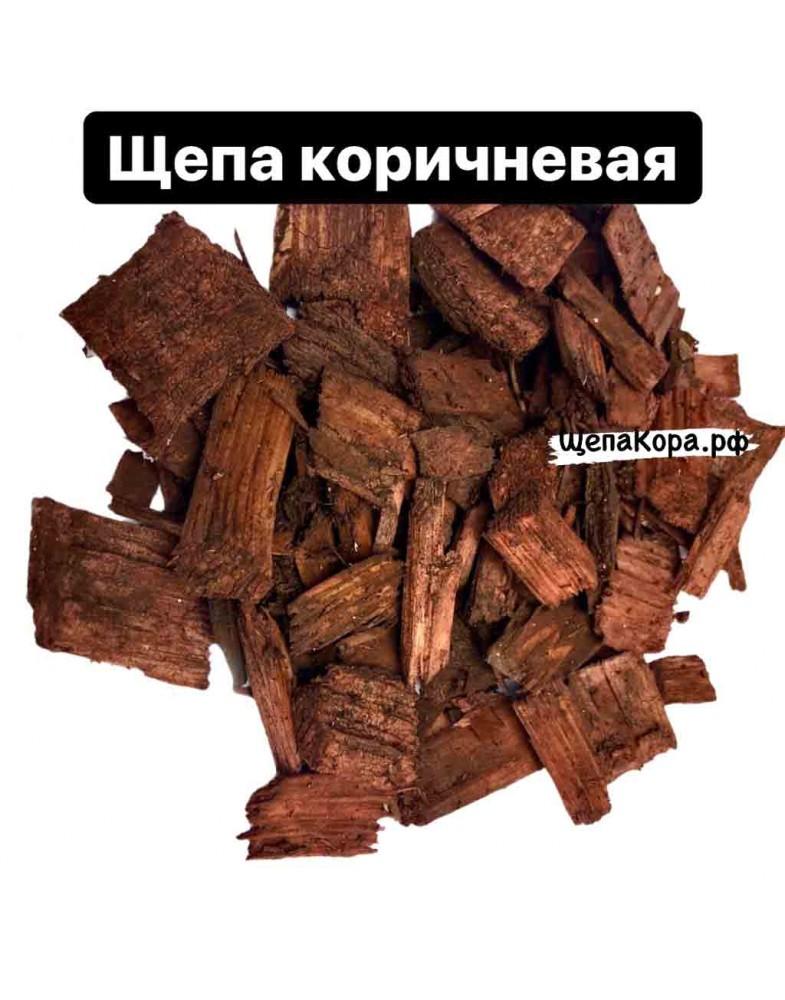 Щепа коричневая