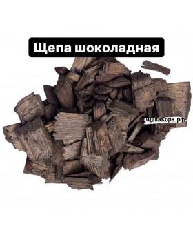 Щепа декоративная шоколадная