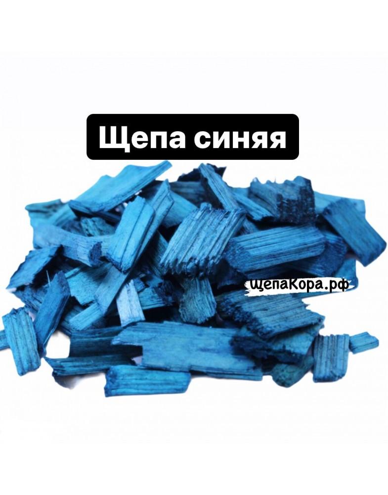 Щепа синяя