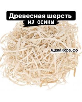 Древесная шерсть из осины, 1 кг