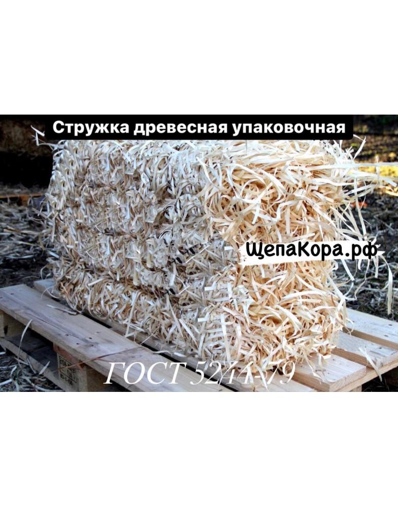 Стружка древесная упаковочная