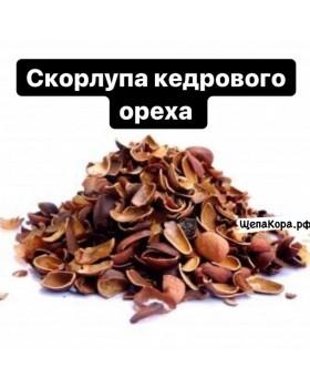 Скорлупа кедрового ореха, 60 л