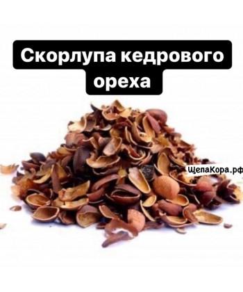 Скорлупа кедрового ореха, 50 л