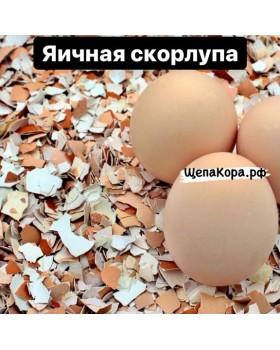 Яичная скорлупа, 30 кг