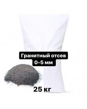 Гранитный отсев 0-5 мм, 25 кг (серый)