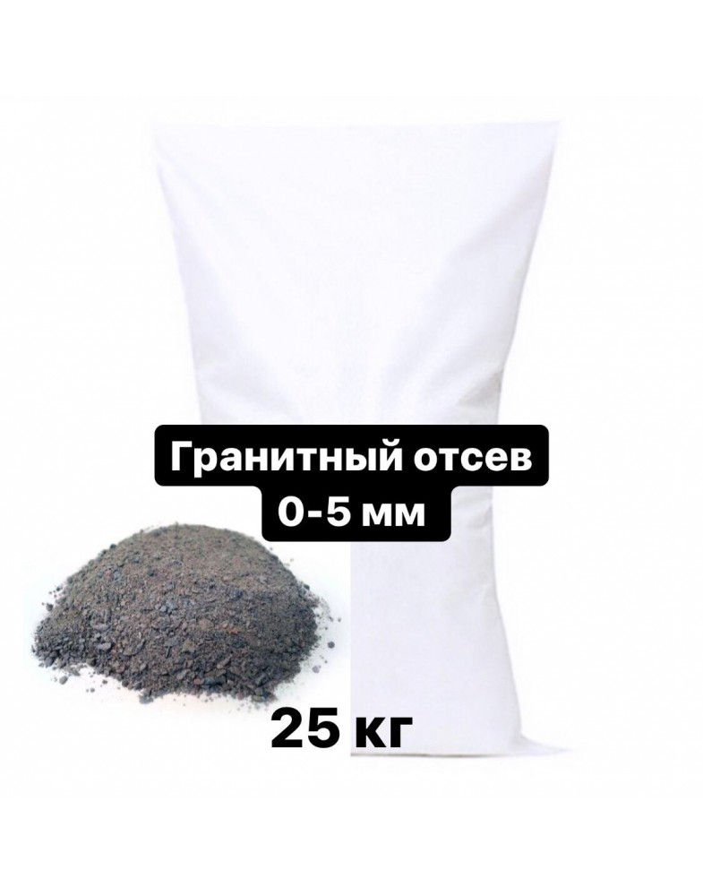 Гранитный отсев серый 0-5 мм, 25 кг
