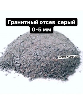Гранитный отсев 0-5 мм, цена за 1м3