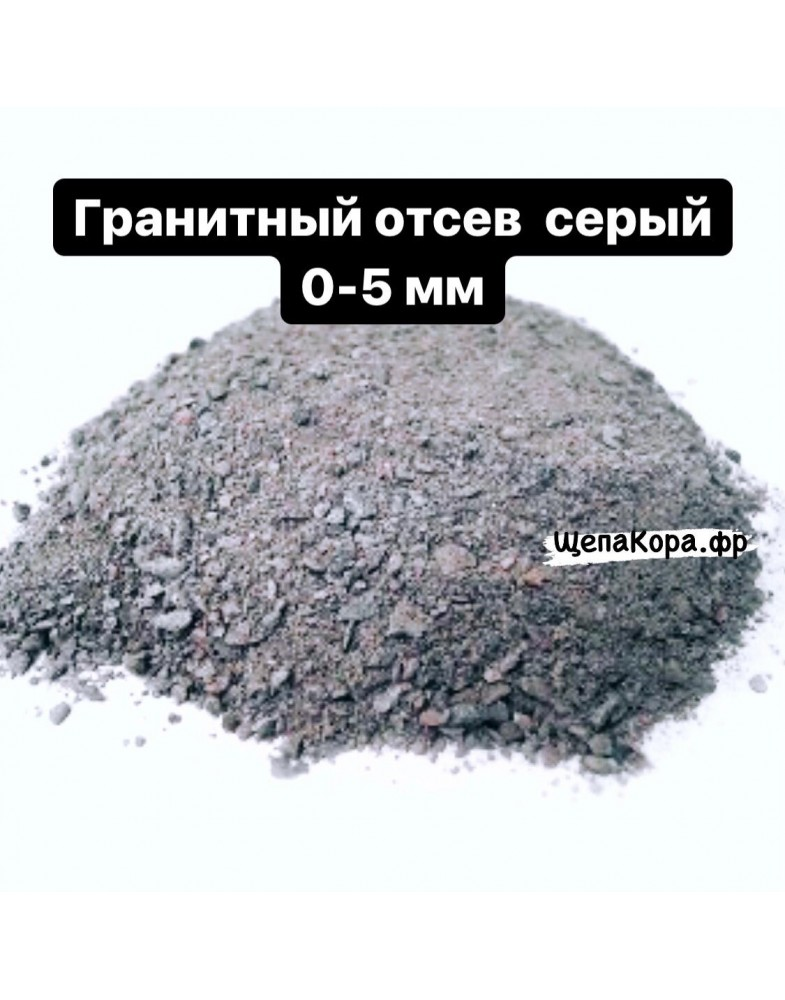 Гранитный отсев серый 0-5 мм