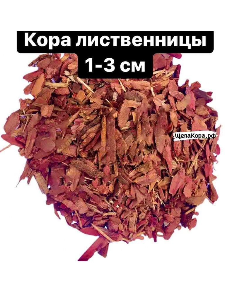 Кора лиственницы фракция 1-3 см мешок 60 л
