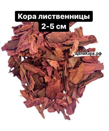 Кора лиственницы, фр. 2-5 см (маленькая)