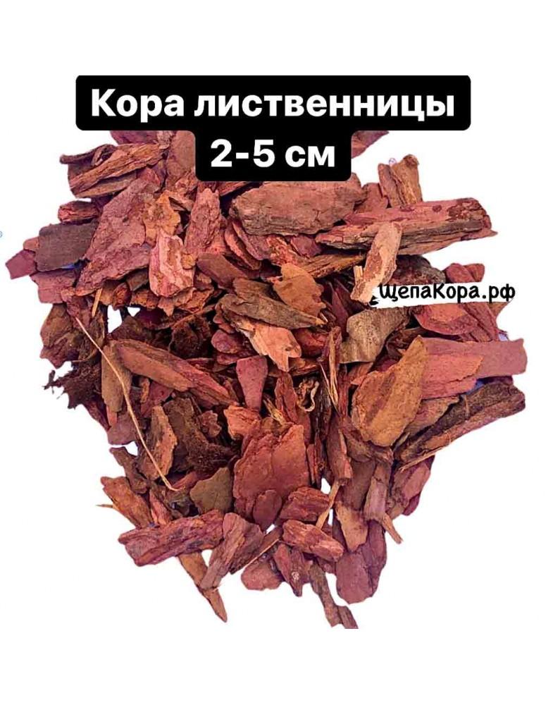 Кора лиственницы 2-5 см