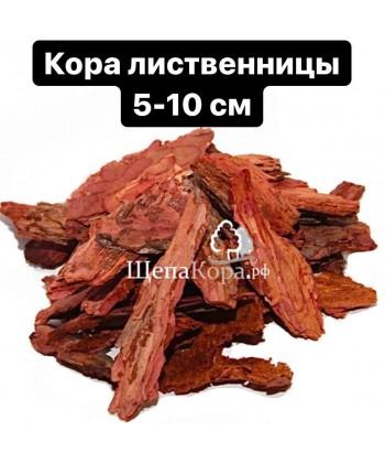 Кора лиственницы, фр. 6-10 см (средняя)