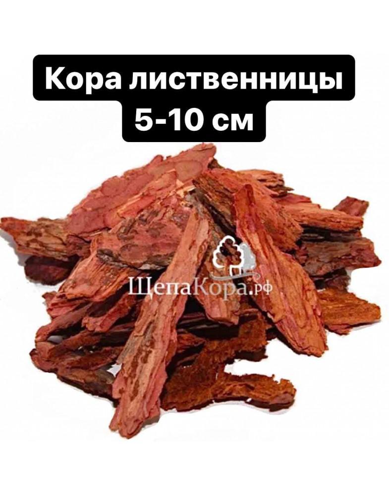 Кора лиственницы 6-10 см