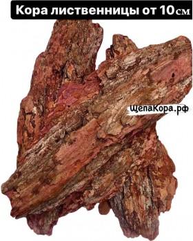 Кора лиственницы, фр. 10-20 см (крупная)