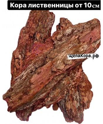 Кора лиственницы, фр. от 10 см (крупная)