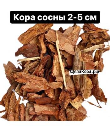 Кора сосны маленькая фр. 2-5 см (стандарт)