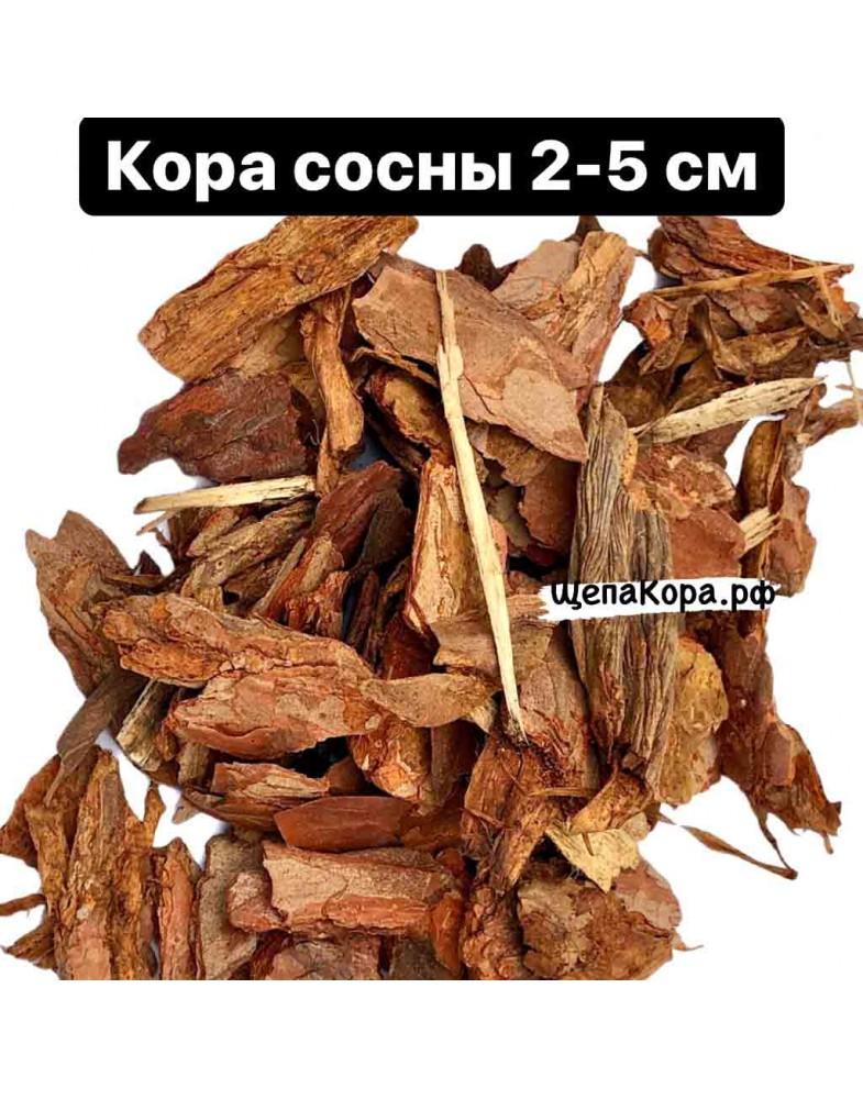 Кора сосны 2-5 см