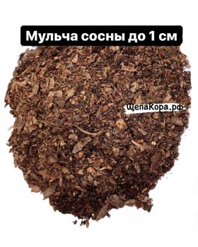 Кора сосны, фр. до 1 см (гумус)