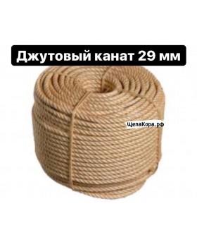 Джутовый канат, 29 мм, 250 м