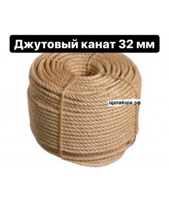 Джутовый канат, 32 мм, 250 м