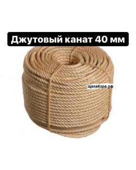 Джутовый канат, 40 мм,120 м