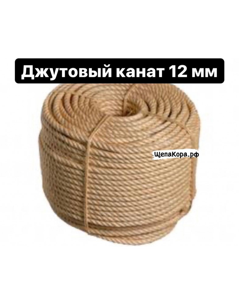 Джутовый канат 12 мм