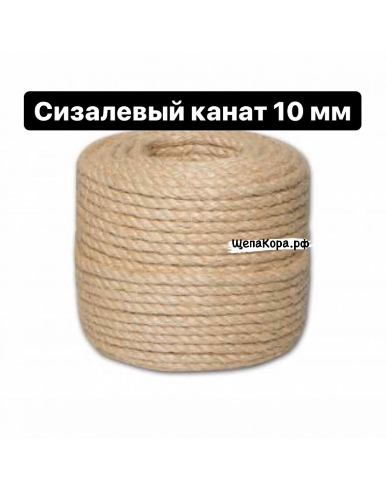Сизалевый канат 10 мм