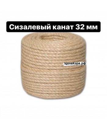Сизалевый канат, 32 мм, 230 м
