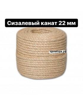 Сизалевый канат, 22 мм, 200 м