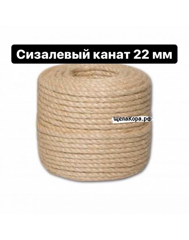 Сизалевый канат 22 мм