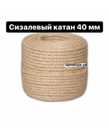 Сизалевый канат, 40 мм, 200 м