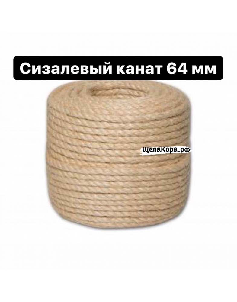 Сизалевый канат 64 мм