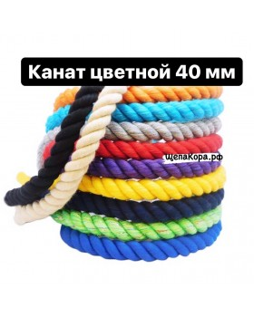 Канат цветной, 40 мм