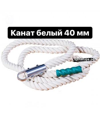 Канат белый, 40мм