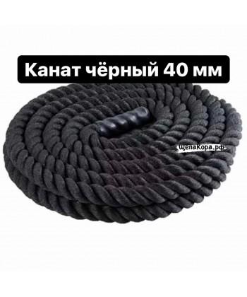 Канат черный, 40 мм