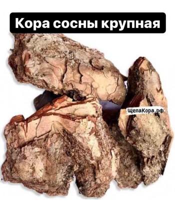 Кора сосны крупная, фр. 10-20 см (премиум)