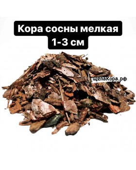 Кора сосны мелкая, фр. 1-3 см