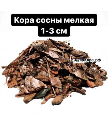 Кора сосны мелкая, фр. 1-3 см (премиум)
