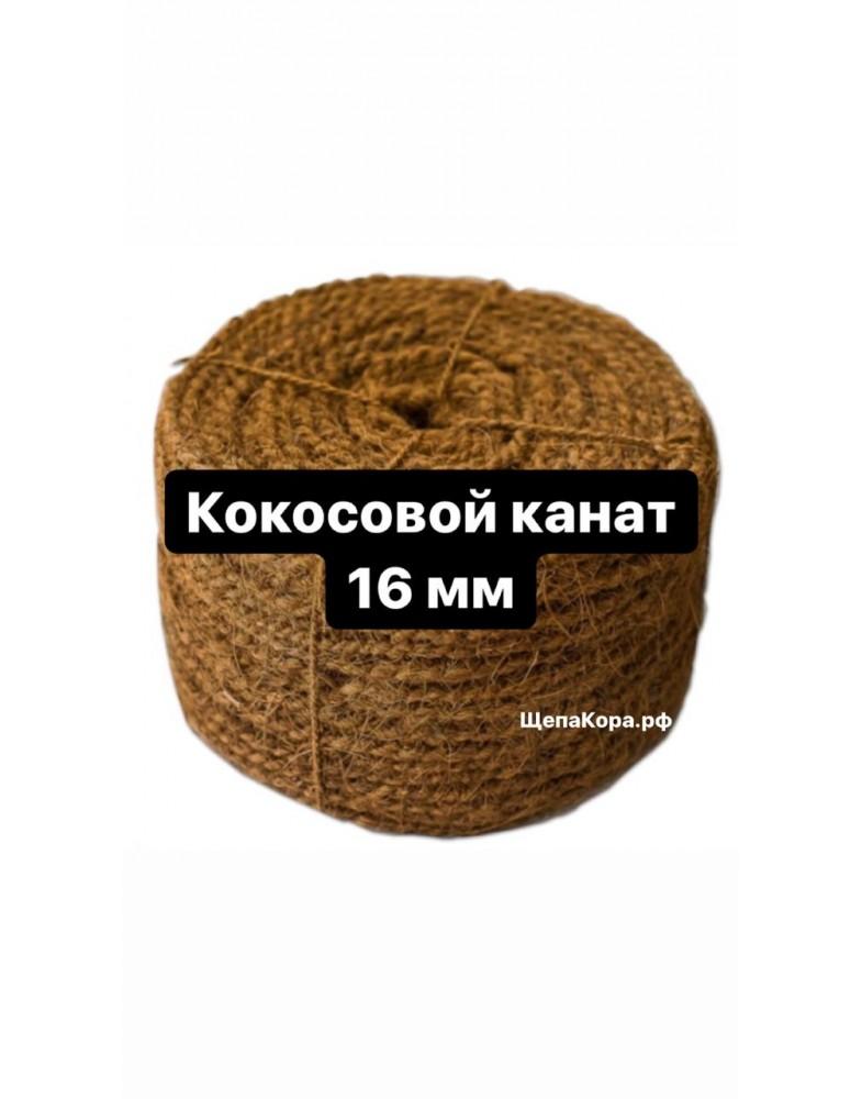 Кокосовый канат 16 мм