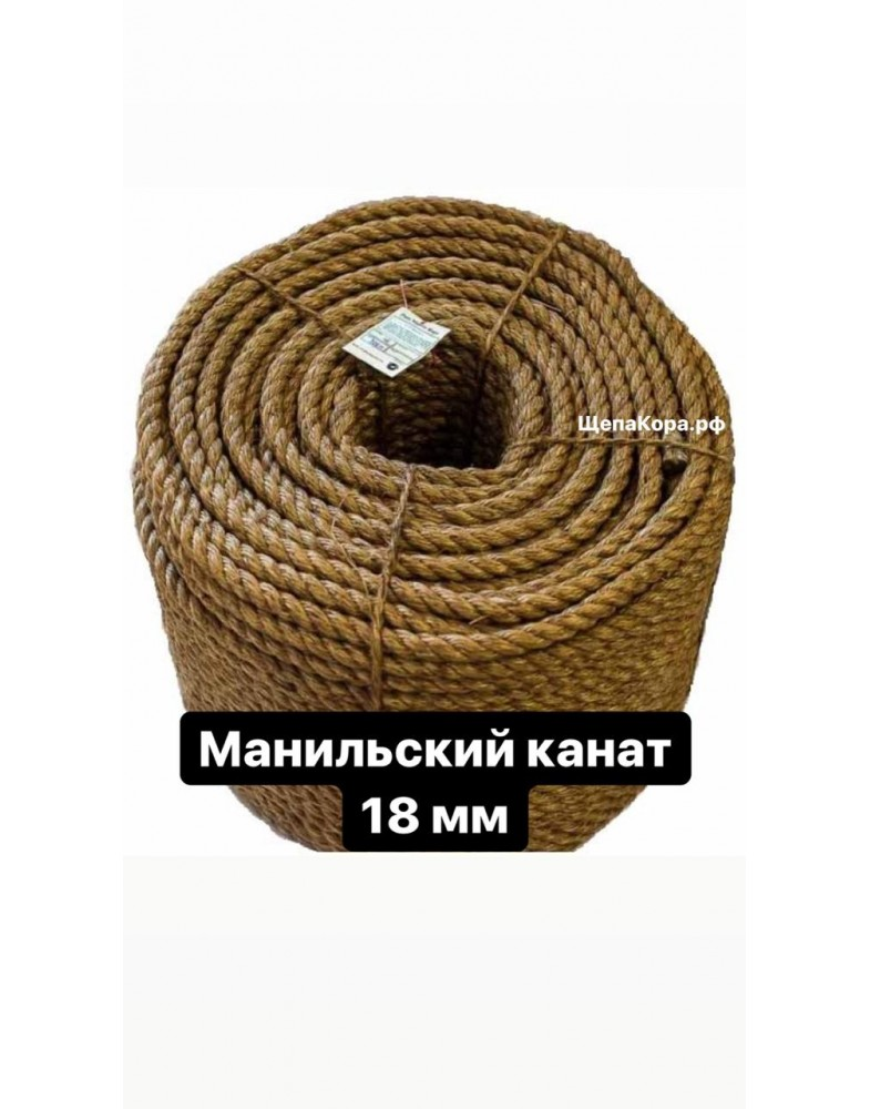 Мальский канат 18 мм