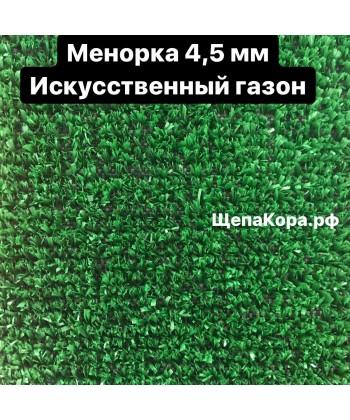 Искусственный газон Менорка, 4.5 мм