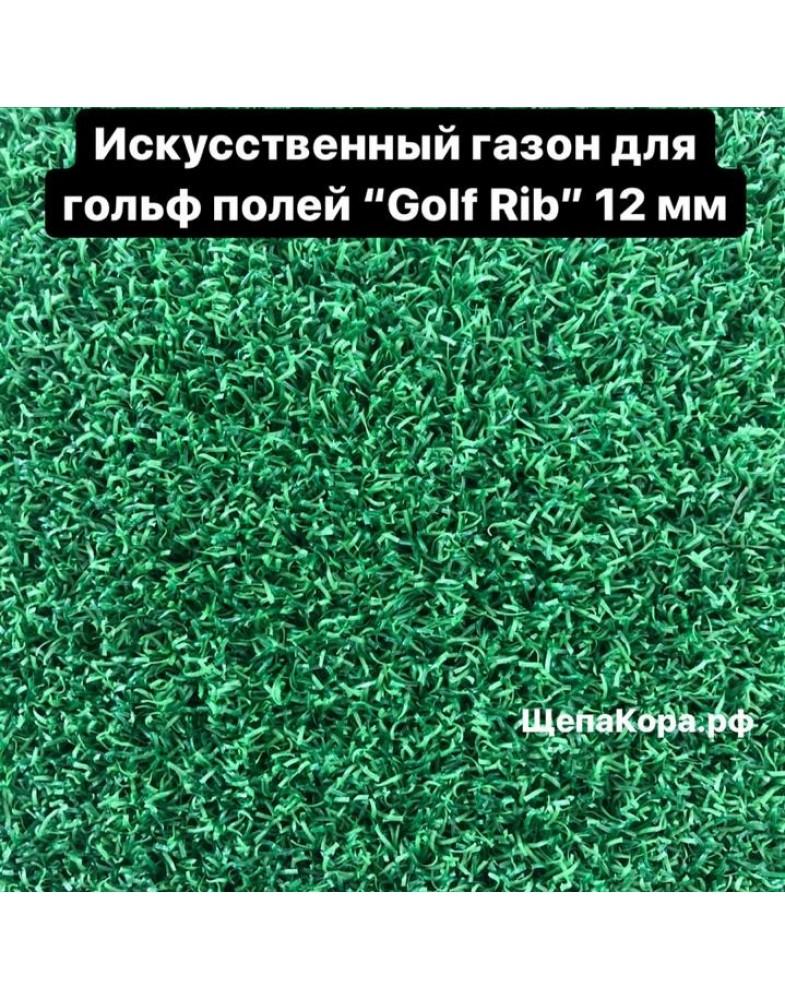 Искусственный газон для гольфа Rolf Rib