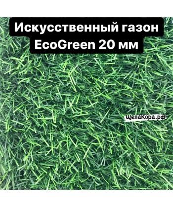Искусственный газон EcoGreen, 20 мм