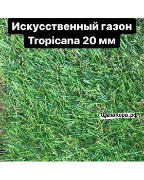 Искусственный газон Tropicana, 20 мм