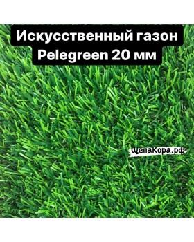 Искусственный газон Pelegreen, 20 мм