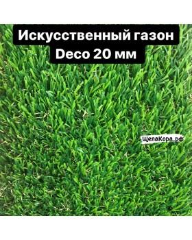Искусственный газон Deco, 20 мм