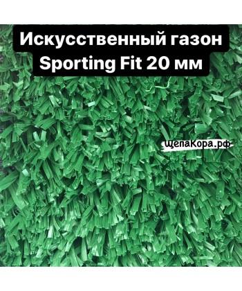Искусственный газон Sporting Fit, 20 мм